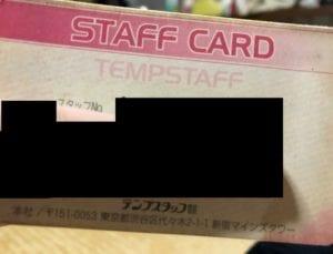 パーソルテンプスタッフのスタッフカード