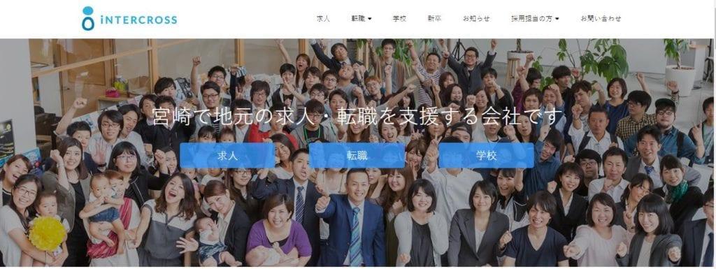 インタークロスのホームページ画像