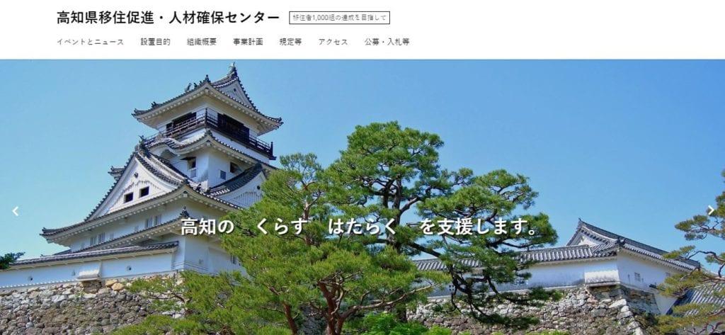 高知県移住促進・人材確保センターのホームページ画像