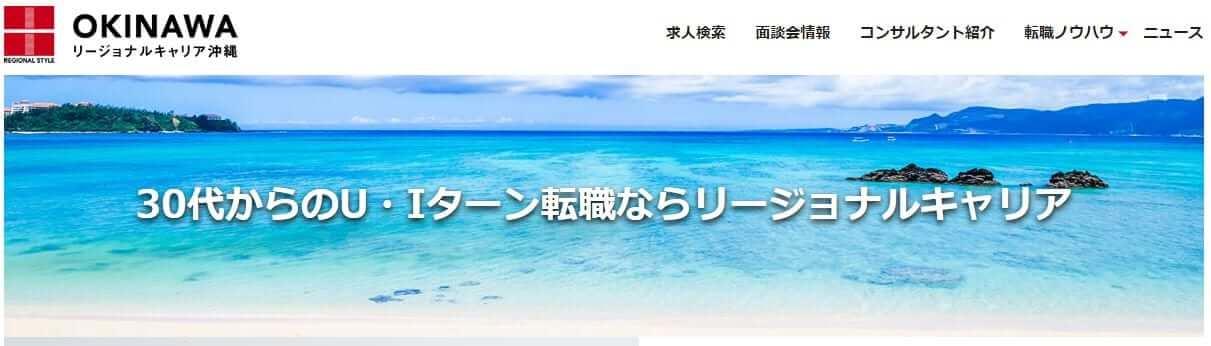 リージョナルキャリア沖縄