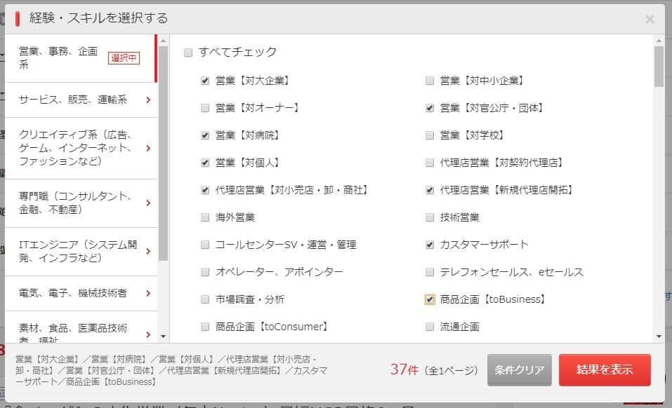 リクナビの検索画面