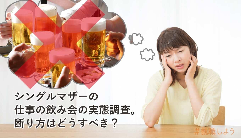 シングルマザーの「仕事の飲み会」の対処の実態調査。断り方はどうすべき?