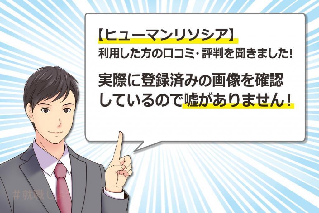 ヒューマンリソシア 口コミ、評判