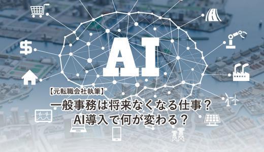 【元転職会社執筆】一般事務は将来なくなる仕事?AI導入で何が変わる?