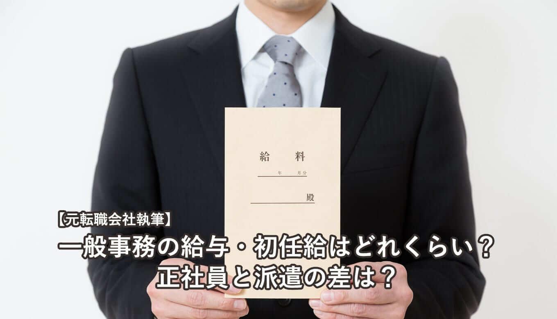 【元転職会社執筆】一般事務の給与・初任給はどれくらい?正社員と派遣の差は?