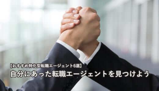 【おすすめの特化型転職エージェント6選】自分に合った転職エージェントを見つけよう