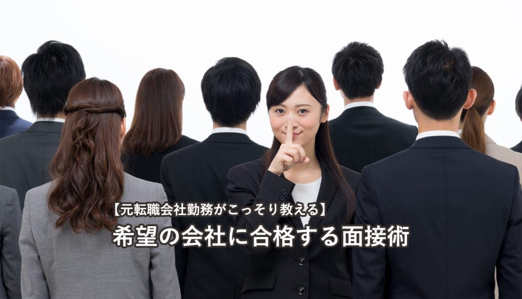 【元転職会社勤務がこっそり教える】希望の会社に合格する面接術