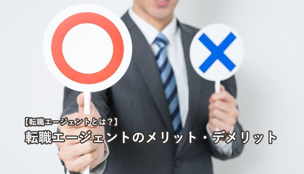 【転職エージェントとは?】転職エージェントのメリット・デメリット
