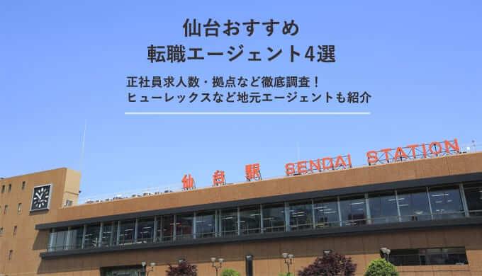 仙台おすすめ転職エージェント4選