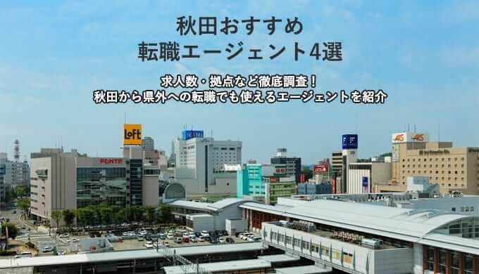 秋田おすすめ転職エージェント4選