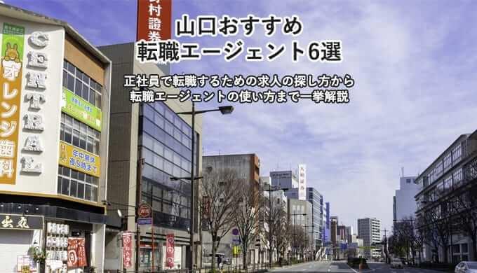 山口おすすめ転職エージェント6選