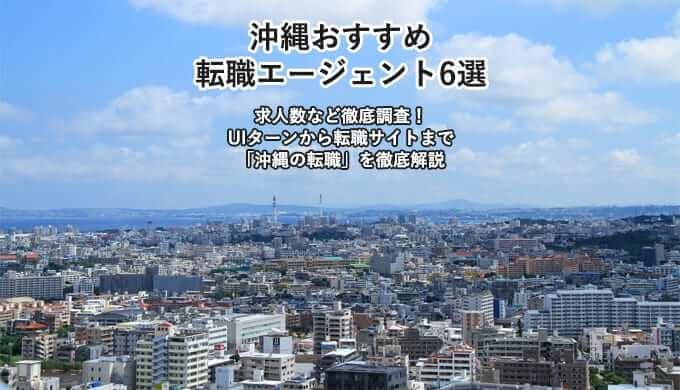 沖縄おすすめ転職エージェント6選