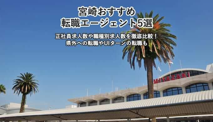 宮崎おすすめ転職エージェント5選