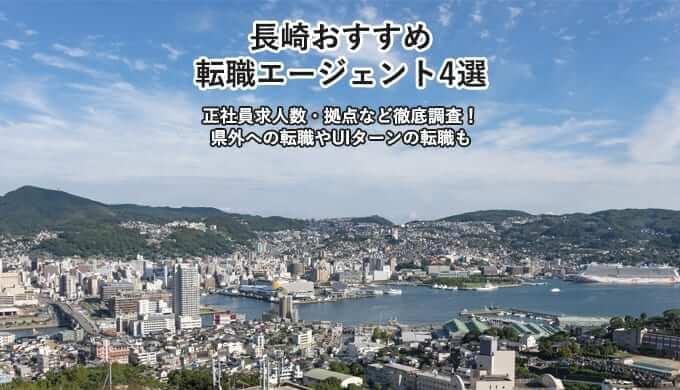 長崎おすすめ転職エージェント4選