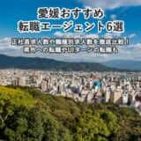 愛媛おすすめ転職エージェント6選