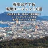 香川おすすめ転職エージェント6選