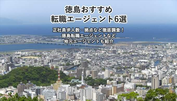 徳島おすすめ転職エージェント6選