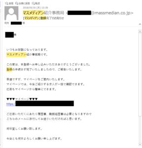 マスメディアンからのメール