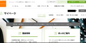 クリーデンスのマイページ画面