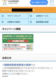 ヒューマンリソシアのマイページ画面