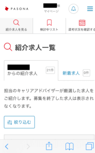 パソナキャリアのマイページ画面