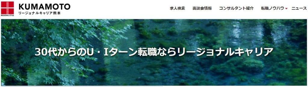 リージョナルキャリア熊本のホームページ画像