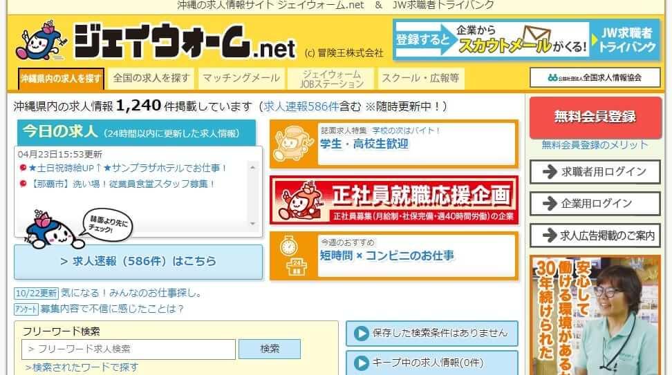 ジェイウォーム.net