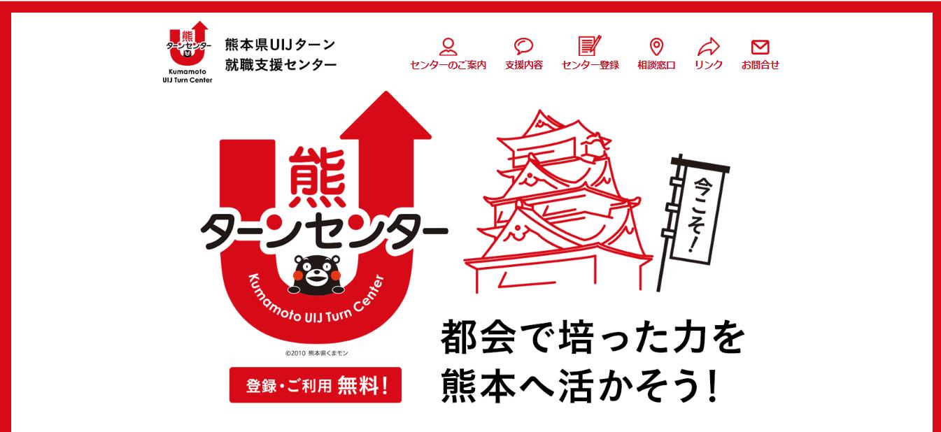 熊本UIJターン就職支援センター