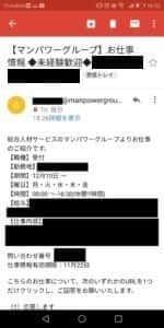マンパワーからのメール