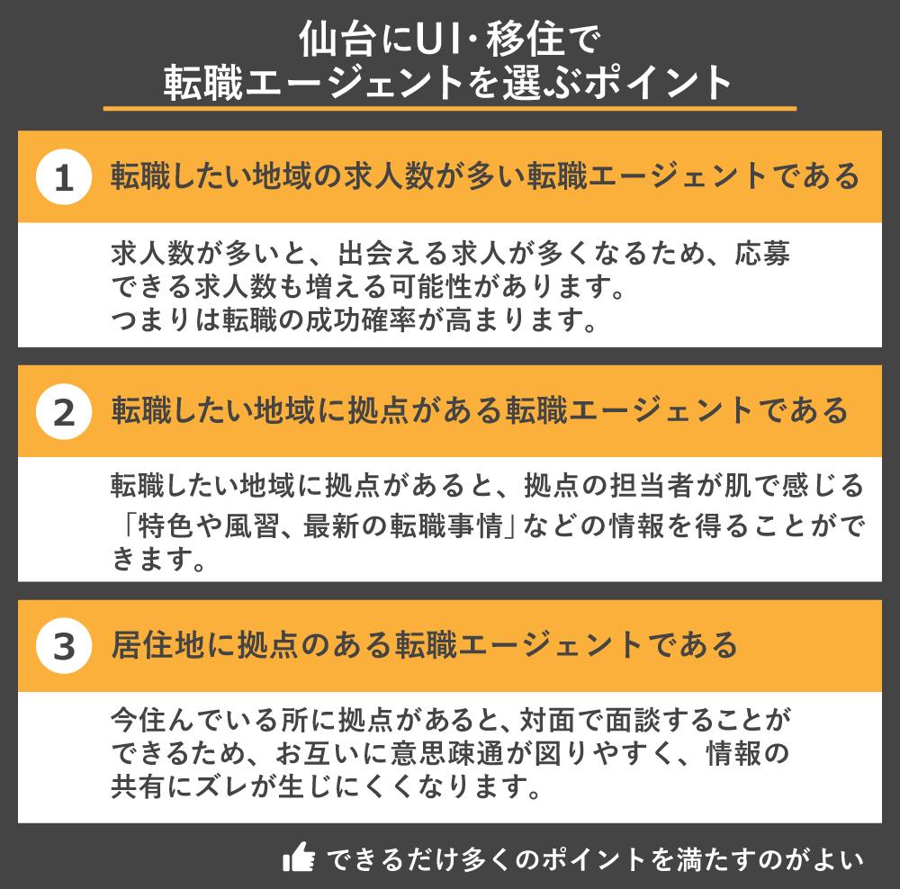 仙台にUI・移住で転職エージェントを選ぶポイント