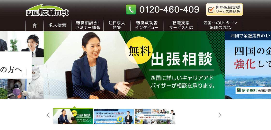 四国転職net