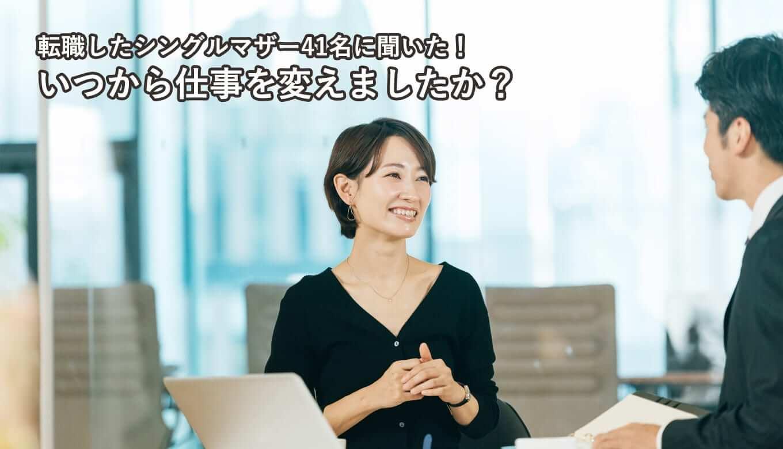 【支援団体監修】転職したシングルマザー41名に聞いた!いつから仕事を変えましたか?