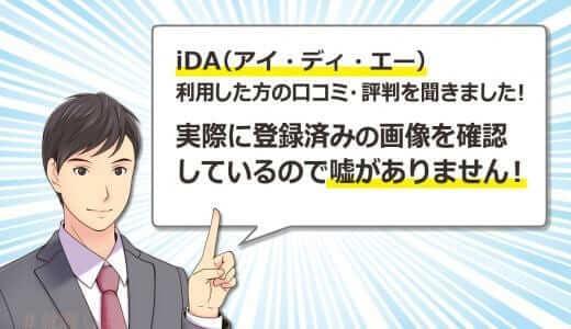 【本人確認済み】iDA(アイ・ディ・エー)を実際に利用した方の口コミ・評判