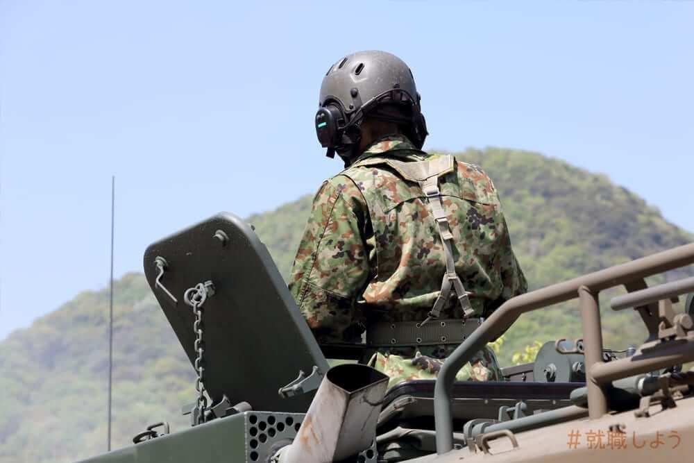 「自衛隊」への転職