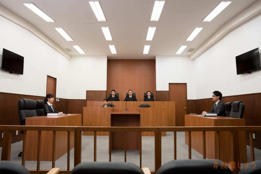 「裁判所」への転職