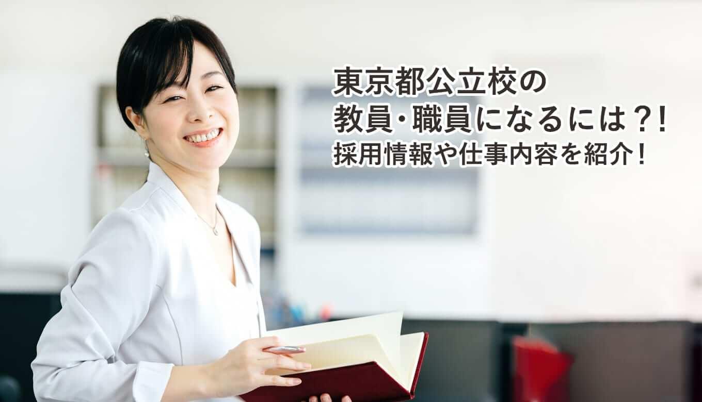 東京都公立校の教員・職員になるには?!採用情報や仕事内容を紹介!