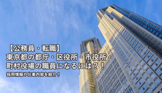 【公務員・転職】東京都の都庁・区役所・市役所・町村役場の職員になるには?!採用情報や仕事内容を紹介!