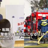 東京都で警察官・消防士になるには