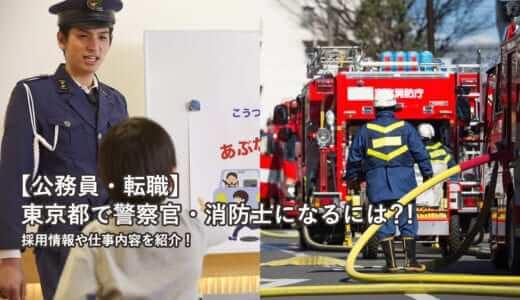 【公務員・転職】東京都で警察官・消防士になるには?!採用情報や仕事内容も紹介!