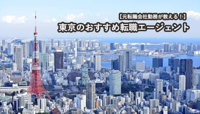 東京のおすすめ転職エージェント