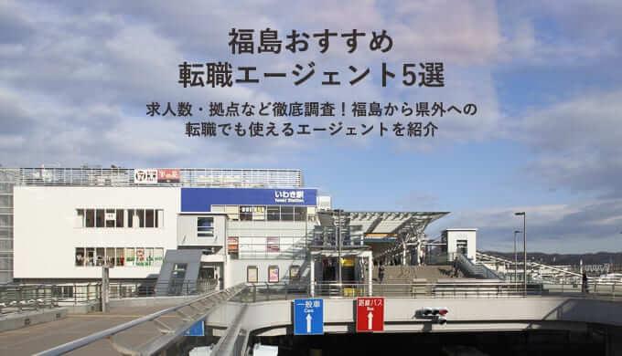 福島おすすめ転職エージェント5選