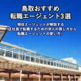 鳥取おすすめ転職エージェント3選