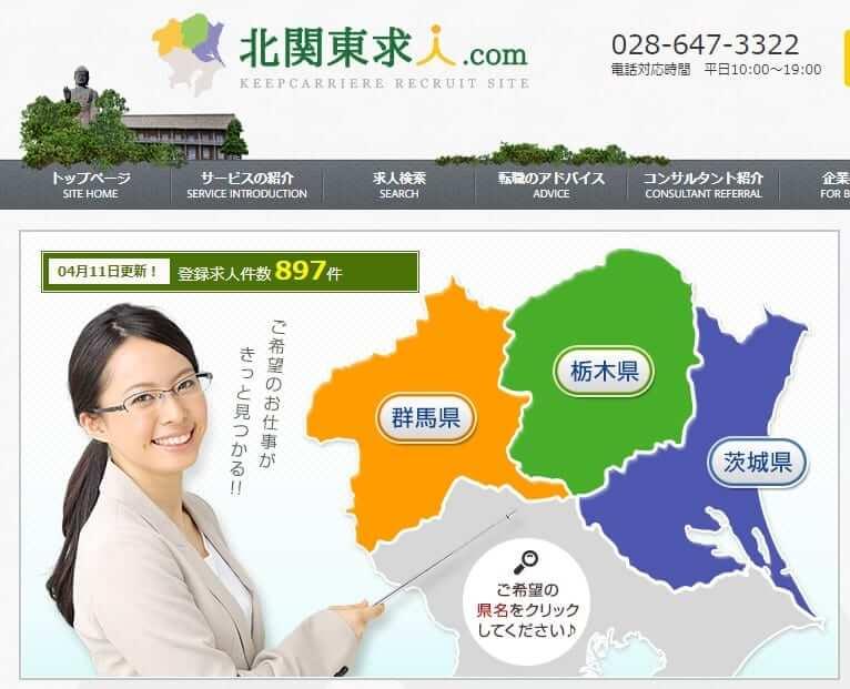 北関東求人.com キープキャリエール