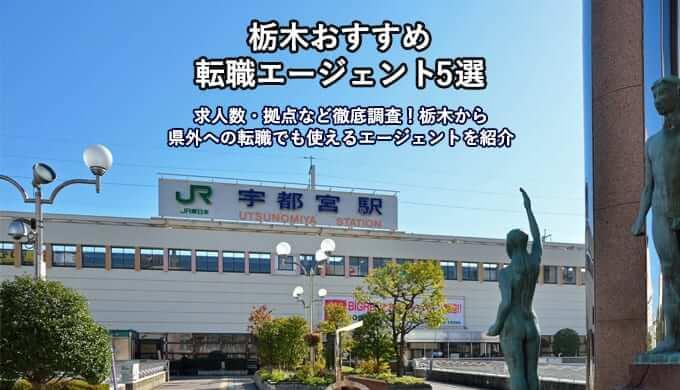 栃木おすすめ転職エージェント5選