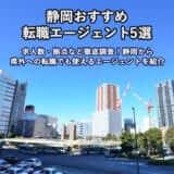 静岡おすすめ転職エージェント5選