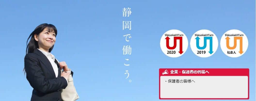 静岡U・Iターン就職サポート事業