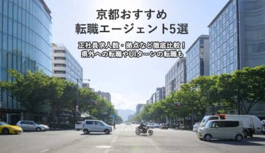【京都おすすめ転職エージェント5選】正社員求人数・拠点など徹底比較!県外への転職やUIターンの転職も