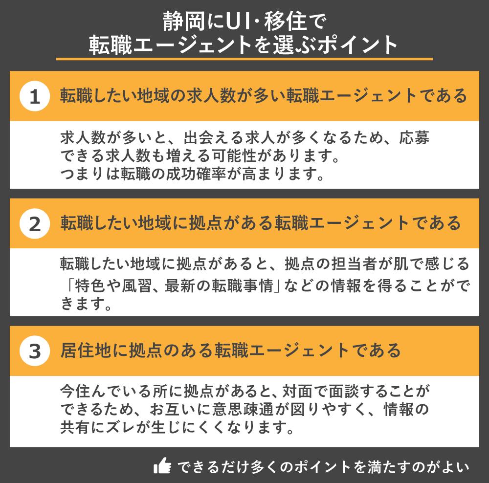 静岡にUIターン・移住で転職エージェントを選ぶポイント