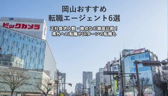 岡山おすすめ転職エージェント6選