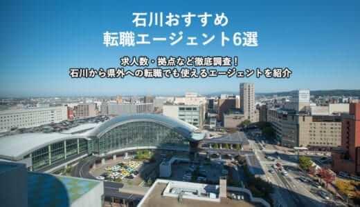 【石川おすすめ転職エージェント】求人数・拠点など徹底調査!石川から県外への転職でも使えるエージェントを紹介